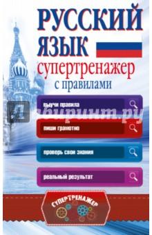 Русский язык. Супертренажер с правилами - Анастасия Горбатова