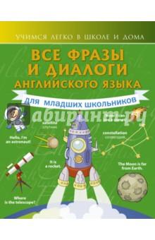 Купить Виктория Державина: Все фразы и диалоги английского языка для младших школьников ISBN: 978-5-17-095282-3
