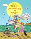 Надежда Радченко - Ходит солнышко по кругу обложка книги