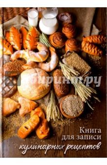 Книга для записи кулинарных рецептов Хлеб, А6 (43120)