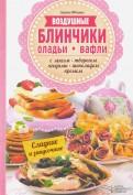 Зоряна Ивченко: Воздушные блинчики, оладьи, вафли