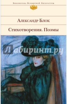Купить Александр Блок: Стихотворения. Поэмы ISBN: 978-5-699-91253-7