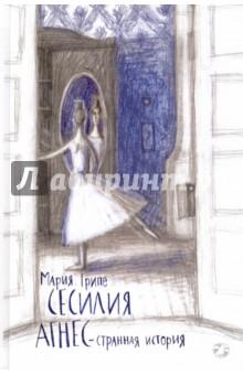 Сесилия Агнес - странная история - Мария Грипе