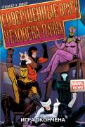Ник Спенсер: Совершенные враги ЧеловекаПаука. Том 3. Игра окончена
