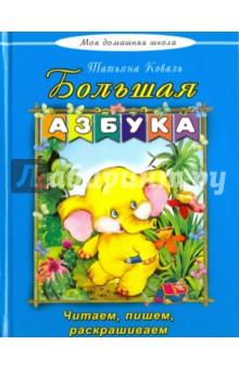 Купить Татьяна Коваль: Большая азбука ISBN: 978-5-9930-2168-3