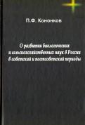 Петр Кононков: О развитии биологических и сельскохозяйственных наук в России в советский и постсоветский периоды