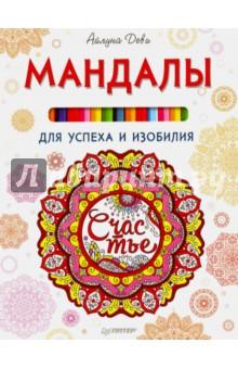 Купить Айлуна Деви: Мандалы для успеха и изобилия ISBN: 978-5-906417-94-7