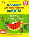 Светлана Котова - Альбом для суперразвития мозга! Рисуем и учим цифры. ФГОС обложка книги