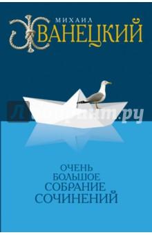 Очень большое собрание сочинений в одном томе - Михаил Жванецкий