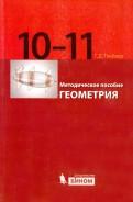 Григорий Глейзер - Геометрия. 10-11 классы. Методическое пособие обложка книги