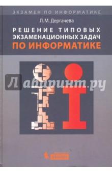 Решение типовых экзаменационных задач по информатике - Лариса Дергачева