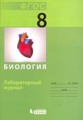 Алеся Прудникова: Биология. 8 класс. Лабораторный журнал