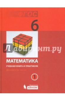Математика. 6 класс. Учебная книга и практикум. Часть 1. ФГОС