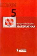 Гельфман, Ксенева, Холодная - Математика. 5 класс. Методическое пособие. ФГОС обложка книги
