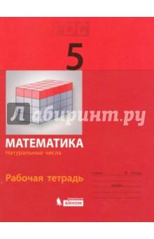 Математика. 5 класс. Рабочая тетрадь. Натуральные числа. ФГОС - Демидова, Гельфман, Просвирова