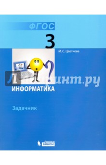 Информатика. 3 класс. Задачник. ФГОС - Марина Цветкова