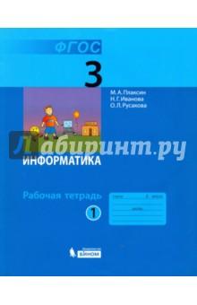 Информатика. 3 класс. Рабочая тетрадь. В 2-х частях. Часть 1. ФГОС - Плаксин, Русакова, Иванова