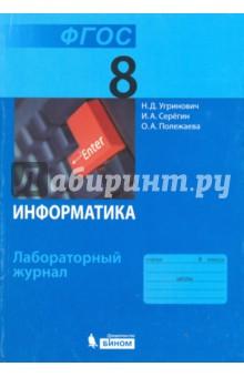 Информатика. 8 класс. Лабораторный журнал. ФГОС - Угринович, Серегин, Полежаева