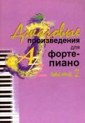 Джазовые произведения для фортепиано. Часть 2