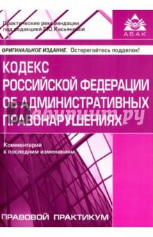 Кодекс Российской Федерации об административных правонарушениях. Комментарий к последним изменениям