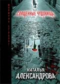 Наталья Александрова: Священные чудовища