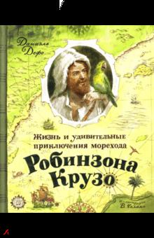 Даниель Дефо - Жизнь и удивительные приключения морехода Робинзона Крузо