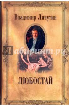 Собрание сочинений в 12-ти томах. Любостай