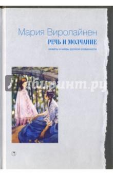 Речь и молчание. Сюжеты и мифы русской словесности - Мария Виролайнен