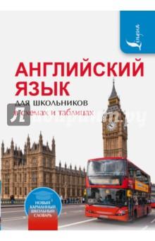 Купить Виктория Державина: Английский язык для школьников в схемах и таблицах ISBN: 978-5-17-096442-0