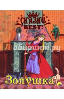 Купить Шарль Перро: Сказки BEST. Золушка ISBN: 978-5-378-26366-0