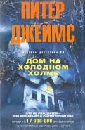 Питер Джеймс - Дом на холодном холме обложка книги