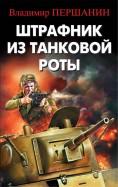Владимир Першанин: Штрафник из танковой роты