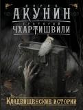 Акунин, Чхартишвили - Кладбищенские истории обложка книги