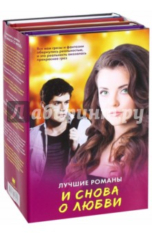 Купить Левитан, Локхарт, Кон: И снова о любви. Лучшие романы ISBN: 978-5-17-097585-3