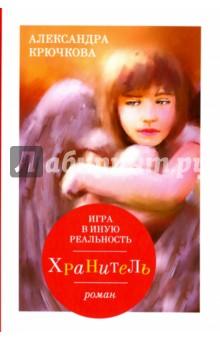 Купить Александра Крючкова: Игра в иную реальность. Хранитель ISBN: 978-5-386-08797-5