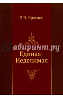 Единая-неделимая - Петр Краснов