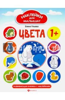 Цвета. Развивающая книжка с наклейками - Елена Ульева
