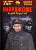Андрей Островский: Напряжение