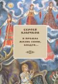 Сергей Клычков: Я прожил жизнь свою, колдуя... Избранные (+ 2 CD)