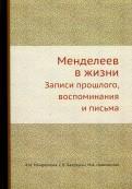Анна Менделеева: Менделеев в жизни. Записи прошлого, воспоминания и письма