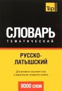 А. Таранов: Руссколатышский тематический словарь. 9000 слов