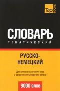 А. Таранов: Руссконемецкий тематический словарь. 9000 слов