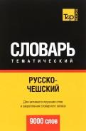 А. Таранов: Русскочешский тематический словарь. 9000 слов