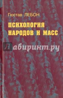 Психология народов и масс - Гюстав ЛеБон