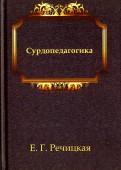 Багрова, Богданова, Большакова: Сурдопедагогика. Учебник