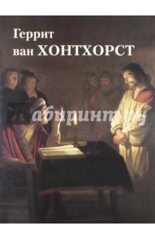 Геррит ван Хонтхорст - Юрий Астахов