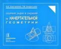 Георгиевский, Кондратьева: Сборник задач и заданий по начертательной геометрии
