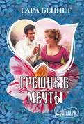 Сара Беннет - Грешные мечты обложка книги