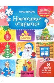 Новогодние открытки. Книжка-вырезалка - Татьяна Зайцева