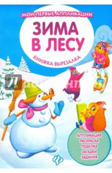 Зима в лесу. Книжка-вырезалка обложка книги
